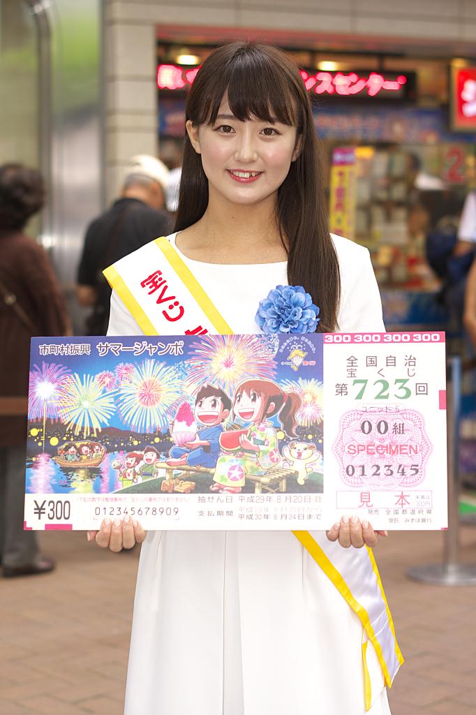 サマージャンボ宝くじ発売記念イベント@西銀座チャンスセンター ...